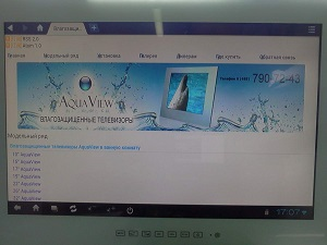 Скидка до 30% на телевизоры AquaView